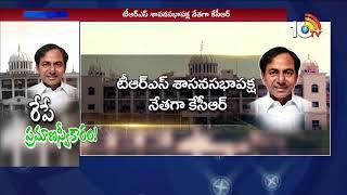 KCR To Swear in As Chief Minister Again in Telangana | రెండోసారి సీఎం కాబోతున్న కేసీఆర్