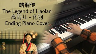 高雨儿 - 化羽 鋼琴 (Piano Cover Short Ver.) 皓镧传 The Legend of Hao Lan