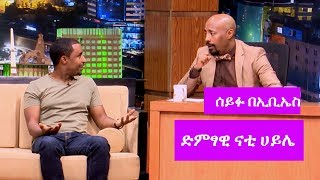 Seifu on EBS: with artist NATO Haile