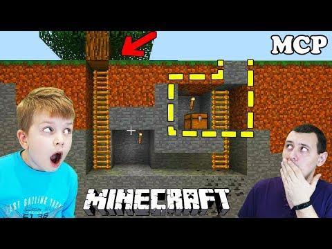 ДОМ ПОД ЗЕМЛЕЙ В МАЙНКРАФТ | Строим УБЕЖИЩЕ от ЗОМБИ в Minecraft! Видео для детей Матвей Котофей MCP