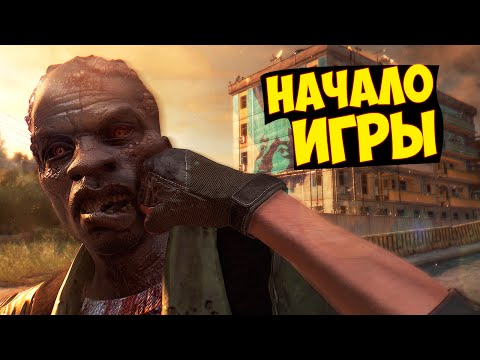 Прохождение игры Dying Light #1 Начало (Основы паркура)