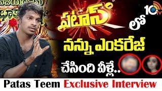 నన్ను ఎంకరేజ్ చేసింది వాళ్లే.. | Patas Team Exclusive | Yadamma Raju |  Express Hari
