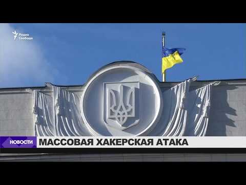 Массовая хакерская атака / Новости