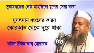 Bangla Waz Mahfil  জান্নাত ও জাহান্নাম কি?  Mowlana Farid Uddin Al Mobarok  Sunamganj