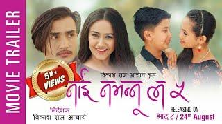Nai Nabhannu La 5 || New Nepali Movie Trailer-2018 | Swastima Khadka | Anubhav Regmi