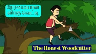 Honest WoodCutter | Animated Story for Kids in Tamil | Kids Learning Videos in Tamil