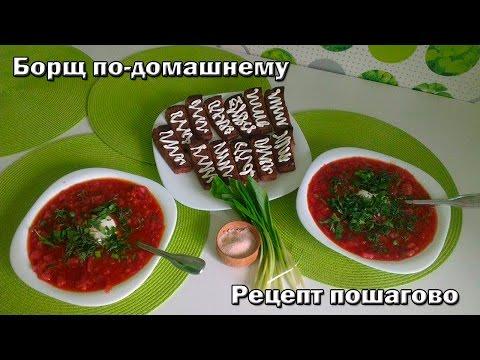 Рецепт приготовления борща с пошагово