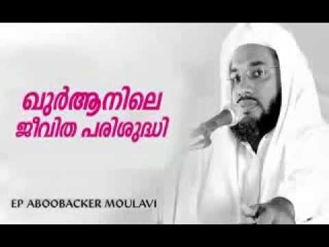ഖുർആനിലെ ജീവിത പരിശുദ്ധി E P Aboobaker Al Qasimi-new Speech Part 1 video