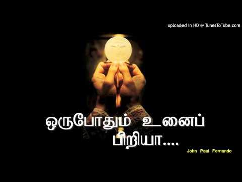 ஒருபோதும் உனைப் பிரியா With Lyrics -tamil Christian Songs video