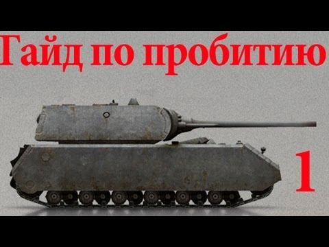 World of Tanks. Руководства. Пробитие: ИС-7, Maus, E-100, Т-30. via MMORPG.su