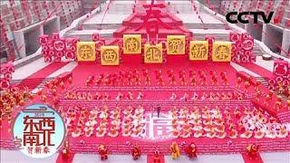 《2019东西南北贺新春》 凤凰传奇高歌一曲点燃现场 最萌吃相大熊猫陪您一起感受浓浓年味 20190203 1/3 | CCTV综艺