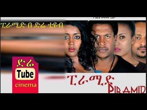 Piramid (ፒራሚድ) Latest Ethiopian Movie from DireTube Cinema