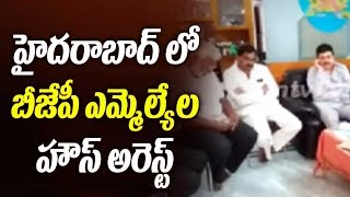 చలో ప్రగతి భవన్‌...!  BJP Leaders house Arrest Over Swami Paripoornananda City Expulsion | hmtv