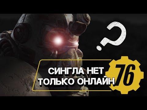 Fallout 76 - ТОЛЬКО ОНЛАЙН! СИНГЛА НЕ БУДЕТ!