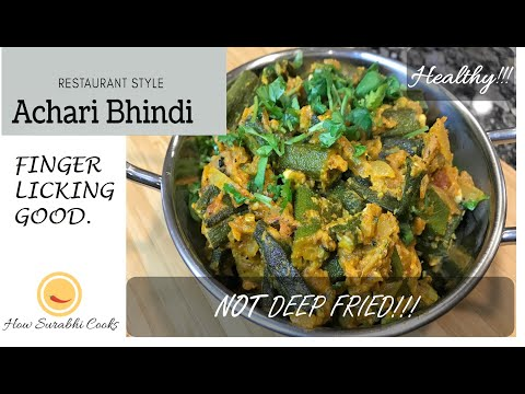 Easy Achari Bhindi|अचारी भिंडी|No Deep Fry|Ladyfinger Restaurant Style|Healthy Okra|HowSurabhiCooks