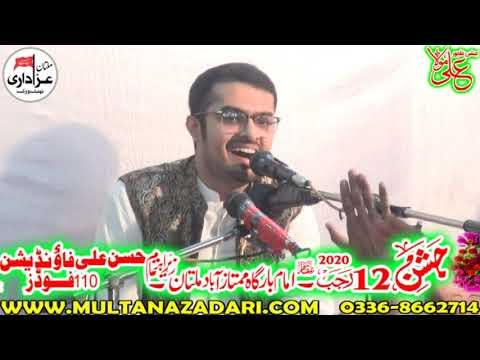 Manqabat khwan Raqib Hasnain Raqib I Jashan 12 Rajab 2020 I Imam Bargah Mumtazabad Multan