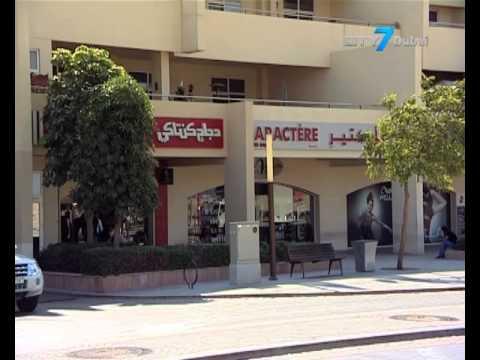 City7 TV - 7 National News - 10 August 2015 - UAE Business News