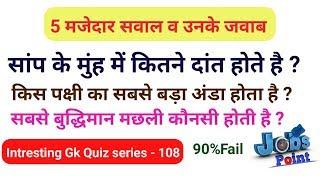 Interesting Gk quiz series - 108 , मजेदार सवाल हिंदी में , iq question , iq सवाल by jobs point