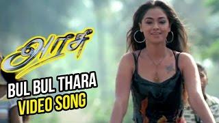 Arasu Tamil Movie | Bul Bul Thara Video Song | Sarathkumar | Simran | Mani Sharma