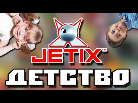 Ностальгия по Jetix Почему нынешние дети лучше нас?!