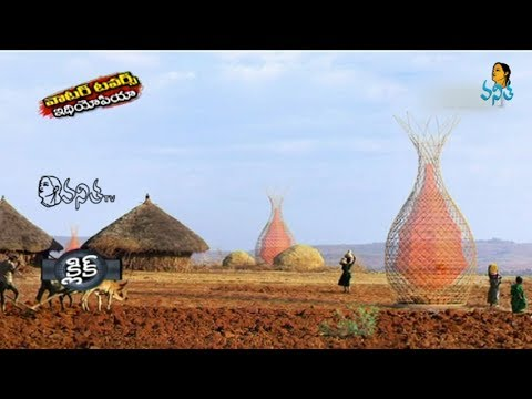 Warka Water Towers - Vanitha Tv News Ckick