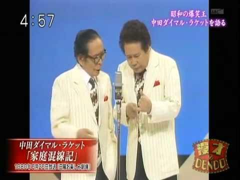 中田ダイマル・ラケットの画像 p1_27