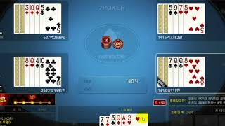 151편 패를 읽지 못해서 생긴일 fail seven od poker cannot read enemy's cards