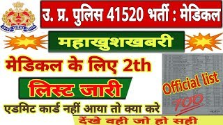 upp 41520 bharti medical list,admit card,up police constable 41520 medical date,latest news