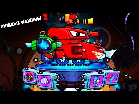 ХИЩНЫЕ МАШИНЫ 2 Выпуск #9 Монстр траки Бешеные тачки игра как мультик машинки Car eats Car FOR KIDS