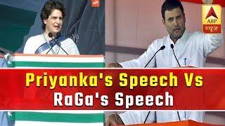 Ghanti Bajao: Priyanka Gandhi39s Speech Vs Rahul Gandhi39s Speech   ABP News