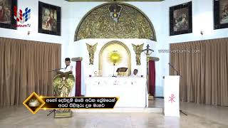 DAILY MASS SINHALA - EP 0397 - 31 07 2020