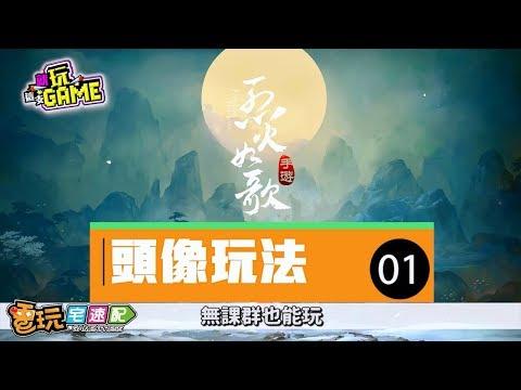台灣-電玩宅速配-20181005 3/5 無課群也能玩!休閒玩法精闢解析
