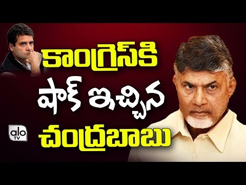 CM Chandrababu Shocks To Congress Party | AP Elections 2019 | Rahul Gandhi | Politics | Alo Tv