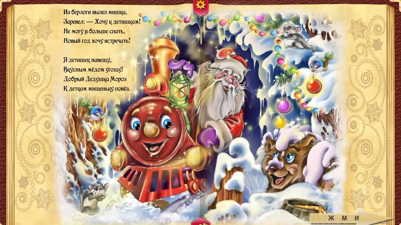Сказка на новый год для детей советская