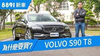 Volvo S90 T8 2019 馬力407匹油耗比機車還省,這車到底多厲害?   8891新車