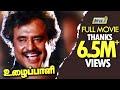 Uzhaippali | Tamil Full Movie | HD | Rajinikanth | Roja Selvamani | Raj TV