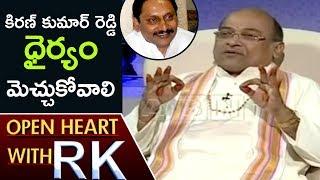 Garikapati Narasimha Rao Praises Kiran Kumar Reddy | Open Heart With RK