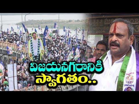 YSRCP MLC Y S K Veerabhadra Swamy Welcomes YS Jagan Padayatra into Vijayanagaram | indiontvnews