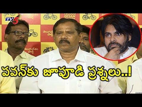 పవన్కు జూపూడి ప్రశ్నలు..! | Jupudi Prabhakar Press Meet at TDP Office | Vijayawada | TV5 News