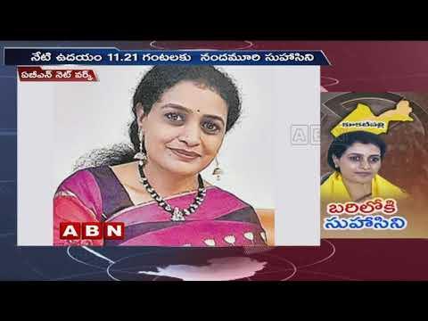 Nandamuri Harikrishna Daughter Suhasini to file Nomination today | ABN Telugu