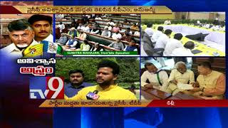 TDP gathers support for No Confidence Motion || MP Ram Mohan Naidu