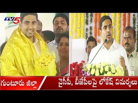 కేసుల భయంతో బీజేపీతో వైసీపీ లాలూచి: లోకేష్ | Political Junction | TV5 News