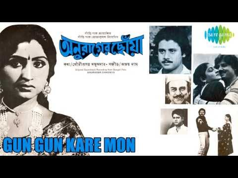 Gun Gun Kare Mon | Anurager Chhowa | Bengali Movie Song | Tapas Pal, Mahua Roychowdhury video
