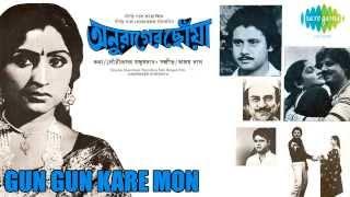 Gun Gun Kare Mon   Anurager Chhowa   Bengali Movie Song   Tapas Pal, Mahua Roychowdhury