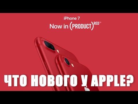 Красные iPhone 7 и 7 Plus, новый iPad и другие новинки Apple - Keddr.com