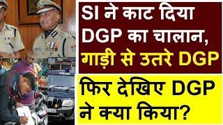 पुलिसकर्मी ने काटा अपने DGP का चालान, फिर देखिए DGP ने गाड़ी से उतरते ही क्या किया?
