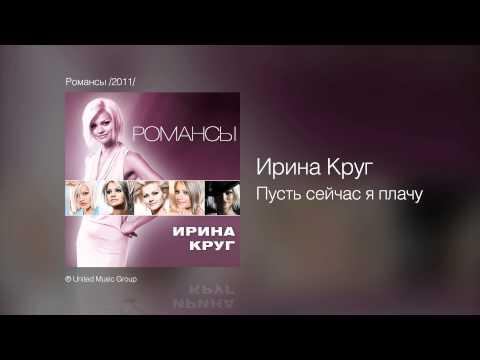 Ирина Круг - Пусть сейчас я плачу - Романсы /2011/