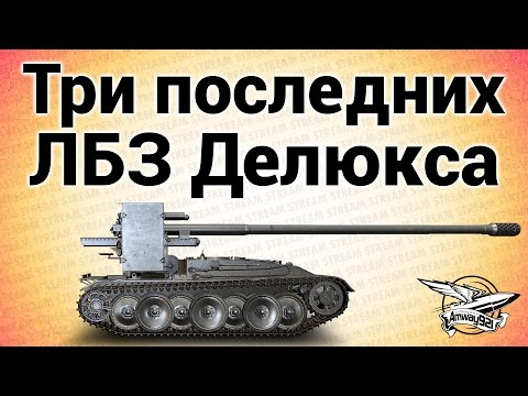 Стрим - Три последних ЛБЗ Делюкса