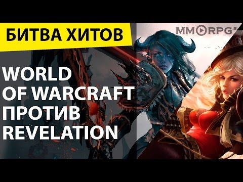World of Warcraft против Revelation. Битва хитов