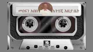 Mesfin Abebe - Athij Eziya Bet (Ethiopian music)